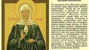 Описание иконы Святой Матроны
