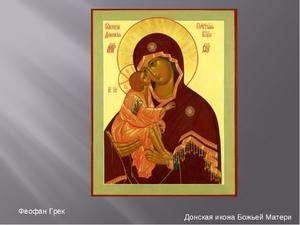 Икона Феофан грек
