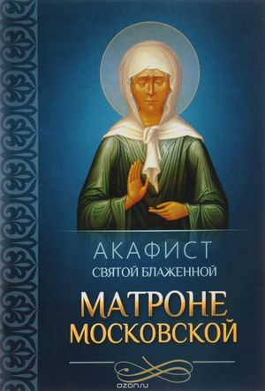Акафист святой Матроне Московской