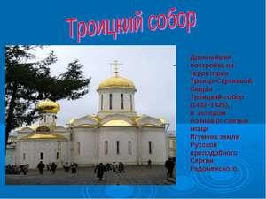 Троицкий собор в Троицко-Сергиевом монастыре