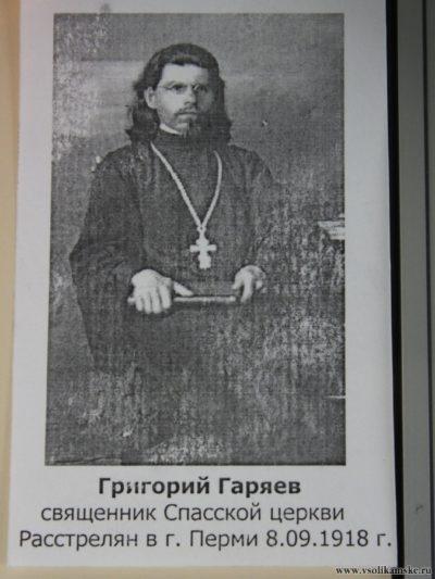 Священномученик Григорий Гаряев