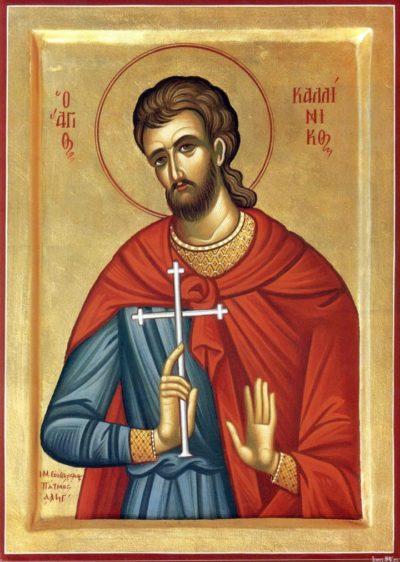 мученик Каллистрат (304)